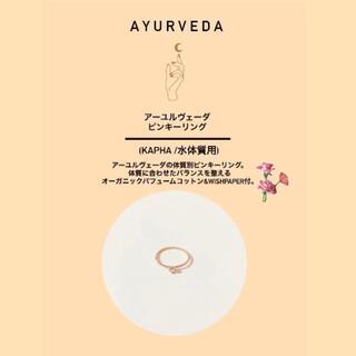 アメリヴィンテージ(Ameri VINTAGE)のアーユルヴェーダピンキーリング(カパ・水体質)(リング(指輪))