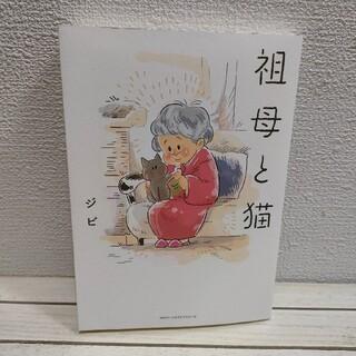 カドカワショテン(角川書店)の『 祖母と猫 』★ ジビ / ネコ エッセイ 漫画(その他)