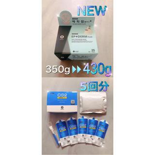 カーボキシー炭酸パック 5回分 & NEWエピダーム プラスパック 1箱25枚(パック/フェイスマスク)