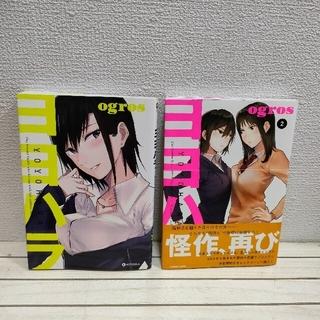 カドカワショテン(角川書店)の『 ヨヨハラ 1 + 2巻セット 』★ イラストレーター ogros / (その他)