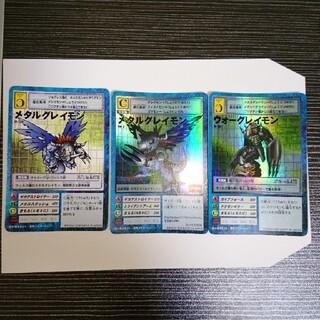 バンダイ(BANDAI)のデジタルモンスター メタルグレイモン2枚、ウォーグレイモン1枚(シングルカード)