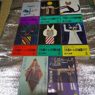 コウブンシャ(光文社)の赤川次郎 三毛猫ホームズシリーズ 8冊(文学/小説)
