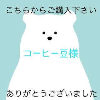 コーヒー豆様専用(iPhoneケース)