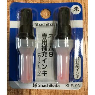 シャチハタ(Shachihata)のシャチハタ補充インクネーム9用 朱色2本(印鑑/スタンプ/朱肉)
