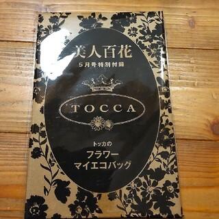 トッカ(TOCCA)のTOCCA フラワーマイエコバッグ(エコバッグ)