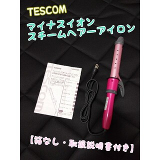 テスコム(TESCOM)の☆TESCOM★マイナスイオン スチームヘアーアイロン コテアイロン☆(ヘアアイロン)