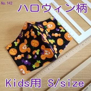 ★大特価★ No.142 ハンドメイド Kids用 インナーマスク (送料込)(外出用品)