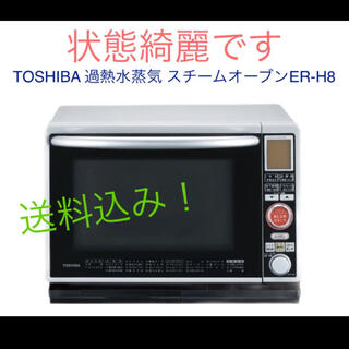 東芝 - TOSHIBA 過熱水蒸気 スチームオーブンレンジ ER-H8