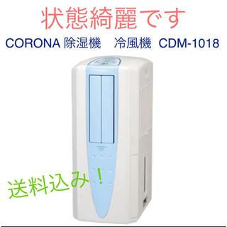 コロナ - CORONA 除湿機 冷風機  CDM-1018