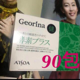 アルソア(ARSOA)の【アルソア】酵素プラス 90包(その他)