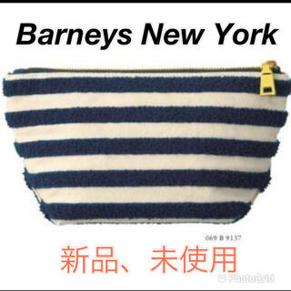 BARNEYS NEW YORK - 【新品】バーニーズ ニューヨーク ポーチ ボーダー柄