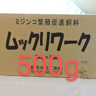 ムックリワーク500g(その他)