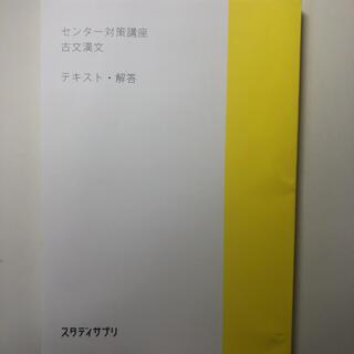 シュプリーム(Supreme)のすたさぷ(少年漫画)