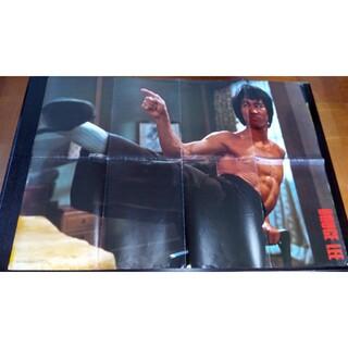 ブルース・リー 両面 超大判ポスター 107x77cm  レア品(印刷物)