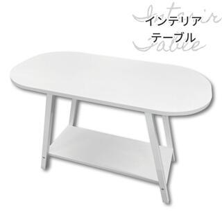 テーブル サイドテーブル ホワイト 白 北欧風 幅80cm 高さ50cm(その他)