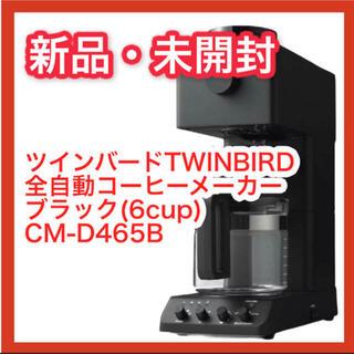 ツインバード(TWINBIRD)の【新品】ツインバード製 全自動コーヒーメーカー ブラック CM-D465B(コーヒーメーカー)