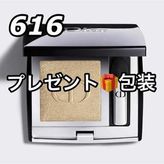 Christian Dior - ディオールモノクルールクチュール616ゴールドスターグリッターゴールド新品未使用