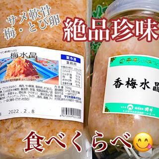 梅水晶(700g)香梅水晶(400g)食べ比べセット(魚介)