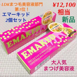 ミズハシホジュドウセイヤク(水橋保寿堂製薬)の公式サイト購入品 大人気 まつげ美容液 エマーキッド EMAKED 2個 新品(まつ毛美容液)