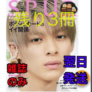 集英社 - SPUR(シュプール)2021年9月号<表紙:平野紫耀>