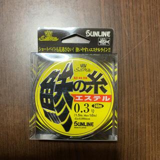 サンライン  鯵の糸   0.3号(釣り糸/ライン)