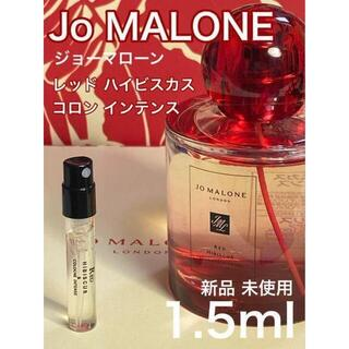 Jo Malone - [jo-RH]ジョーマローン レッドハイビスカス コロン インテンス 1.5ml