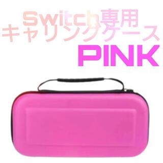 Switch専用 セミハードケース/ピンクキャリングケース 新品未使用 送料無料(その他)