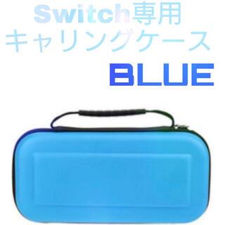 Switch セミハードケース/キャリングケース ブルー 新品未使用 送料無料(その他)