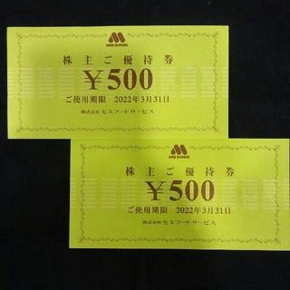 モスバーガー(モスバーガー)の1000円分🍩モスバーガー,ミスタードーナツ 株主優待券No.14(フード/ドリンク券)
