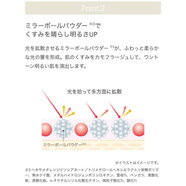 Macchia Label(マキアレイベル)の【新品未使用】マキアレイベル薬用ナチュラルカバーベース2本セット コスメ/美容のベースメイク/化粧品(化粧下地)の商品写真