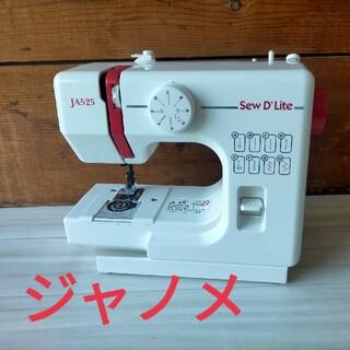 ジャノメ ミシン JA525 Sew D'Lite