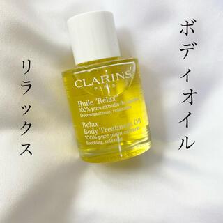 CLARINS - クラランス  美容 保湿 ツヤ ボディ オイル リラックス / 30ml