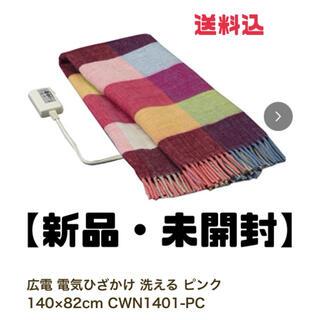 【新品・未開封】広電 電気ひざ掛けCWN1401-PC(送料込)