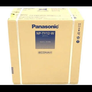 Panasonic - 食洗機 Panasonic NP-TY12-W パナソニック 2019年製