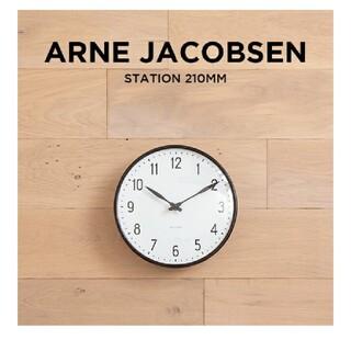 アルネヤコブセン(Arne Jacobsen)の【新品未使用品】アルネ・ヤコブセンARNE JACOBSEN 210mm(掛時計/柱時計)