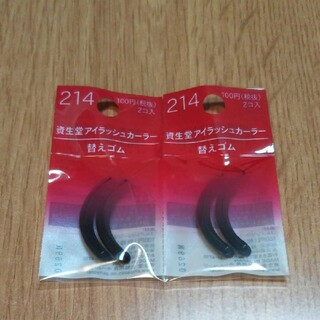 SHISEIDO (資生堂) - 資生堂 アイラッシュカーラー 替えゴム 214 2袋