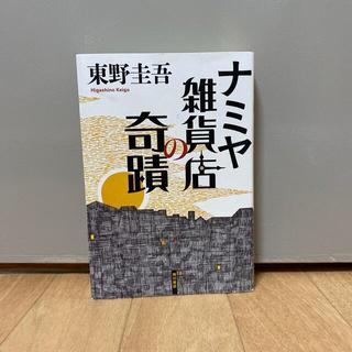 カドカワショテン(角川書店)のナミヤ雑貨店の奇蹟 東野圭吾(その他)
