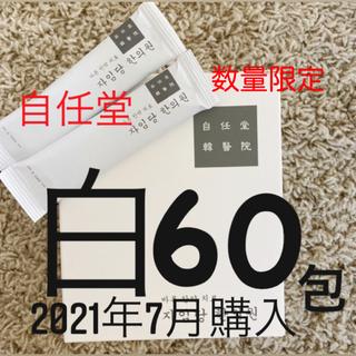 自任堂 空肥丸 コンビファン 白 60包 説明書コピー付き(ダイエット食品)