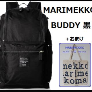 マリメッコ(marimekko)のMARIMEKKO マリメッコ BUDDY バディー 黒(リュック/バックパック)