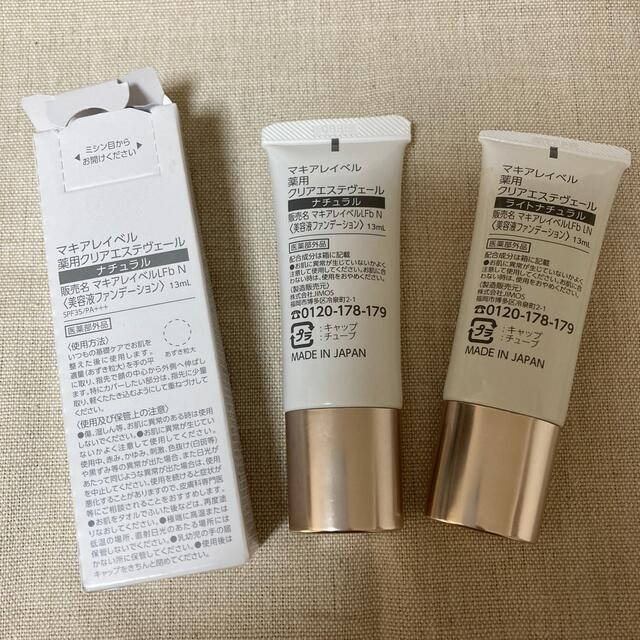 Macchia Label(マキアレイベル)のマキアレイベル 薬用クリアエステヴェール 3個セット コスメ/美容のベースメイク/化粧品(ファンデーション)の商品写真