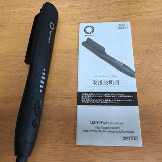Agetsuya アゲツヤ ヘアコームブラシ HB-200(ヘアアイロン)