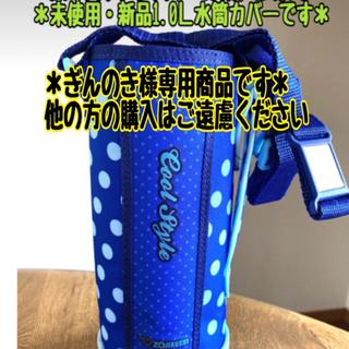 ゾウジルシ(象印)の✴︎新品✴︎象印1.0Lステンレスクールボトルカバー(*水筒本体は付きません)(水筒)