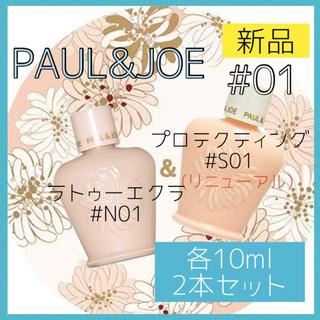 PAUL & JOE - ポールアンドジョーPAUL&JOEラトゥー プロテクティング02 プライマー下地