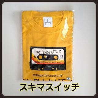 スキマスイッチ ツアー Tシャツ Lサイズ 新品(ミュージシャン)