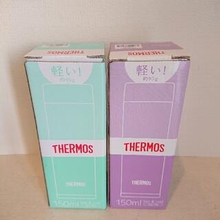 サーモス(THERMOS)のTHERMOS 真空断熱ポケットマグ 150ml 2本(水筒)