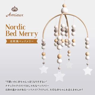 【新品】正規品 Amieux 北欧風ベッドメリー White&Star(オルゴールメリー/モービル)