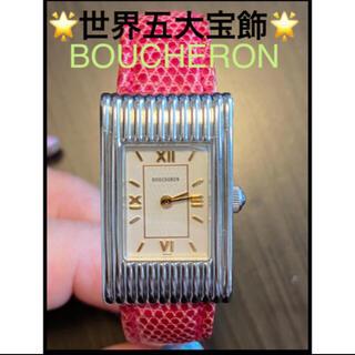 ブシュロン(BOUCHERON)の8月▸▸6.5万★7月SALE★BOUCHERON リフレ スモール 定価30(腕時計)