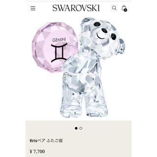 スワロフスキー(SWAROVSKI)のスワロフスキー Krisベア ふたご座 新品(置物)