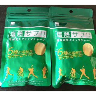 ミドリアンゼン(ミドリ安全)の塩熱サプリ 30粒 ×2袋(ビタミン)