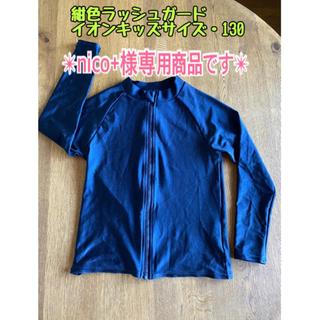 AEON - ⭐︎キッズ紺色ラッシュガード・イオンキッズサイズ130⭐︎